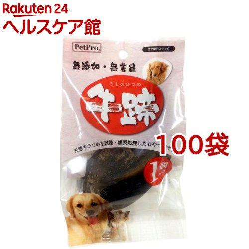 ペットプロ 牛ひづめ(100個セット)【ペットプロ(PetPro)】