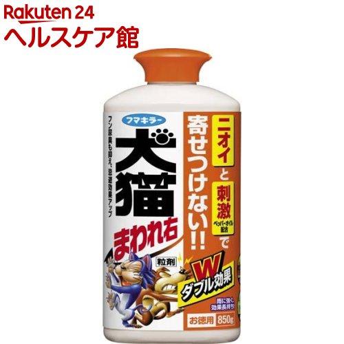 メーカー公式 フマキラー 犬猫まわれ右粒剤 犬猫よけ粒タイプ 送料込 シトラスの香り 850g