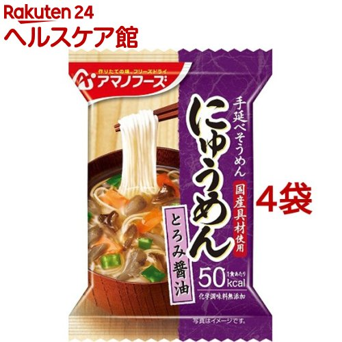 アマノフーズ にゅうめん 全品送料無料 とろみ醤油 4コセット 1食入 引き出物 14g