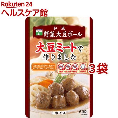三育フーズ 和風野菜大豆ボール アウトレットセール 特集 3袋セット 6個入 大幅値下げランキング