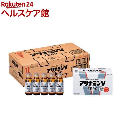 アリナミンVゼロ(50mL*10本入*5箱)【アリナミン】【送料無料】