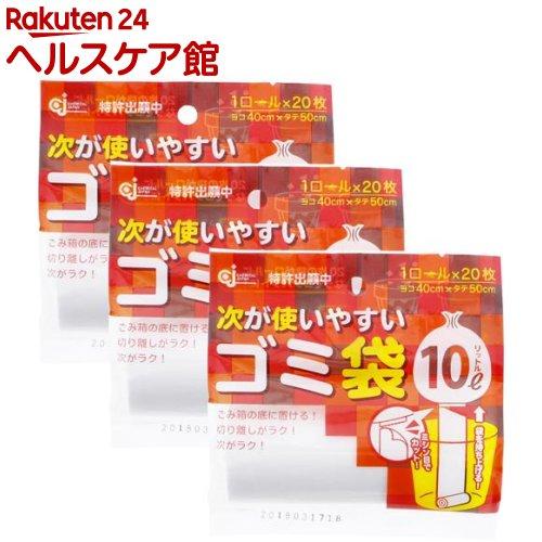 次が使いやすいゴミ袋 半透明 10L HD-504N 次が使いやすいゴミ袋 半透明 10L HD-504N(20枚入*3セット)