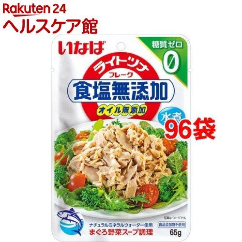 いなば ライトツナ 食塩無添加 糖質0(65g*96袋セット)