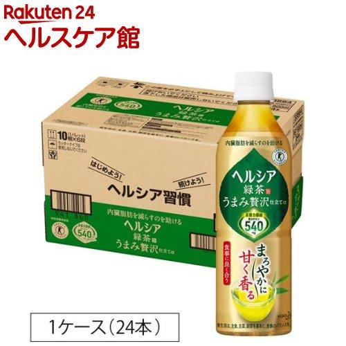 ヘルシア 緑茶 お気にいる うまみ贅沢仕立て 24本入 訳あり 500ml SALE開催中