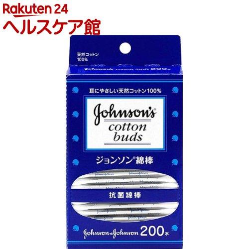 国産品 新作続 ジョンソン 天然コットン100% 200本入 抗菌綿棒