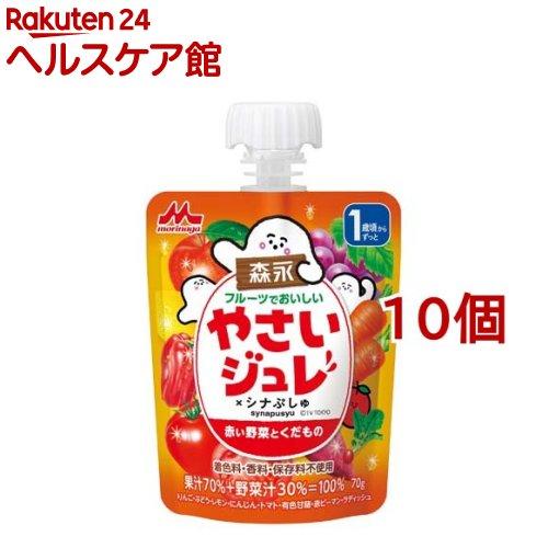 森永 フルーツでおいしいやさいジュレ 赤い野菜とくだもの 森永 フルーツでおいしいやさいジュレ 赤い野菜とくだもの(70g*10コセット)
