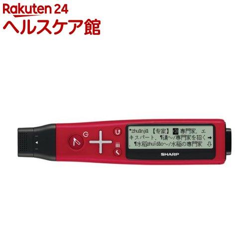 シャープ ペン型スキャナー辞書 ナゾル2 中国語モデル BN-NZ2C(1台)【シャープ】【送料無料】