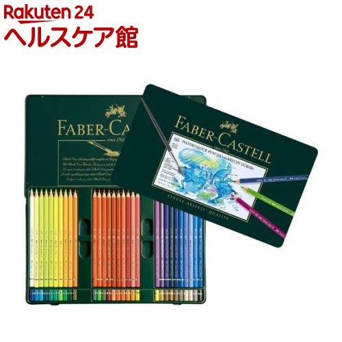 ファーバーカステル アルブレヒト デューラー 水彩色鉛筆 60色(1セット)【ファーバーカステル(FABER-CASTELL)】【送料無料】