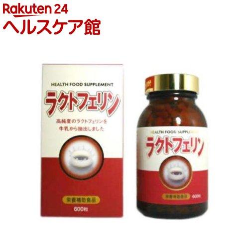 ラクトフェリン100(600カプセル)【京都栄養】【送料無料】