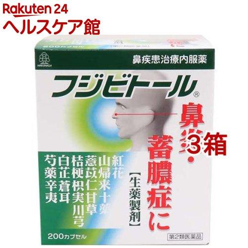 【第2類医薬品】フジビトール(200カプセル*3箱セット)