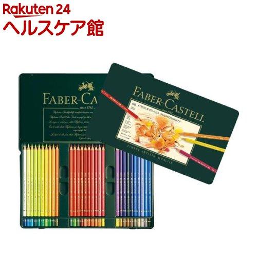 ファーバーカステル ポリクロモス 色鉛筆 60色(1セット)【ファーバーカステル(FABER-CASTELL)】