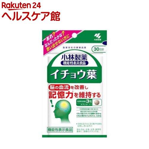 おすすめ特集 市場 小林製薬の栄養補助食品 小林製薬 90粒 イチョウ葉