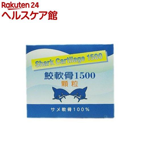 鮫軟骨 1500 顆粒(2g*90包)