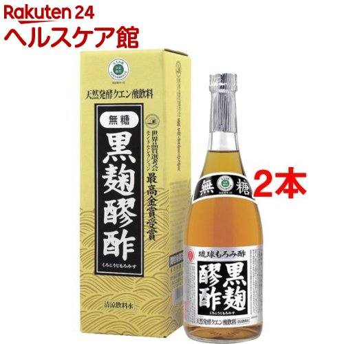 黒麹醪酢 無糖 全国どこでも送料無料 2コセット 2020秋冬新作 720ml