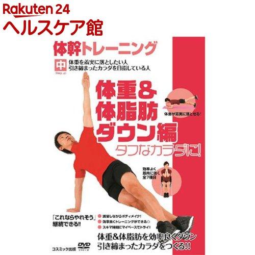 体幹トレーニング 体重 内祝い 1枚 体脂肪ダウン編 おしゃれ