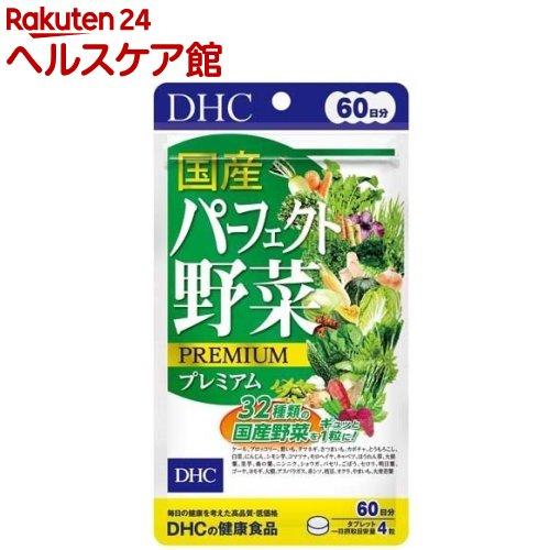 DHC サプリメント 期間限定 国産パーフェクト野菜プレミアム 2020新作 spts15 240粒 60日分