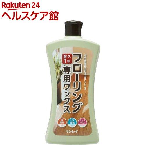 リンレイ セール特価品 フローリング専用ワックス 1L OUTLET SALE