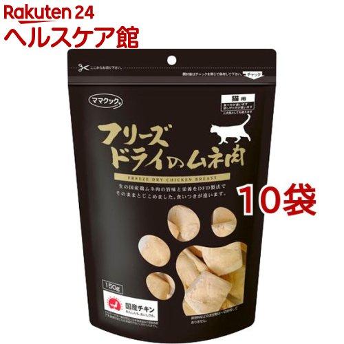 ママクック フリーズドライのムネ肉 猫用(150g*10コセット)【ママクック】【送料無料】