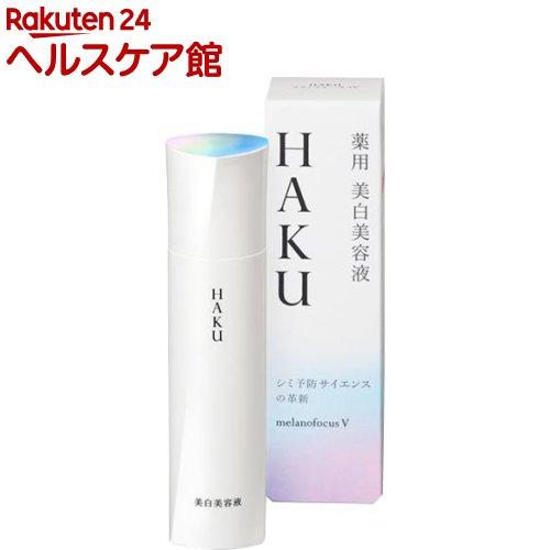 資生堂 HAKU メラノフォーカスV 45(45g)【HAKU】【送料無料】