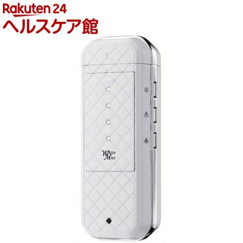 ヤーマン 携帯用ハンディミスト器 ホワイトミスト ホワイト(約100g)【送料無料】