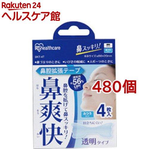 アイリスオーヤマ 鼻腔拡張テープ 鼻爽快 透明(4枚入*480個セット)【アイリスオーヤマ】