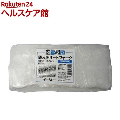 商売繁盛 定番の人気シリーズPOINT(ポイント)入荷 日本最大級の品揃え 袋入デザートフォーク 500本入