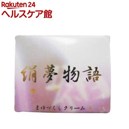 絹夢物語 まゆづくしクリーム(35g)【送料無料】