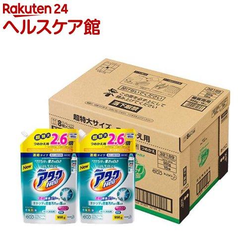ウルトラ アタックネオ つめかえ用 梱販売(950g*15コ入)【アタック】【送料無料】