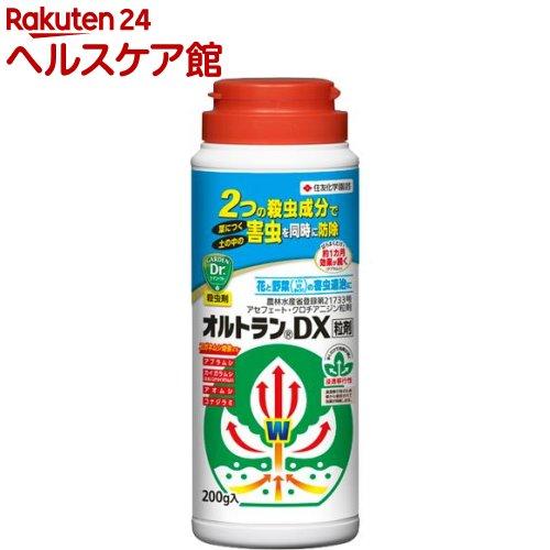 オルトラン オルトランDX 200g 注文後の変更キャンセル返品 粒剤 激安