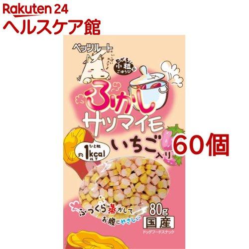小粒なごほうび 上質 ふかしサツマイモ いちご入り 80g 60個セット 値引き