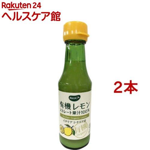 ビオカ 10%OFF 有機レモン果汁 ストレート100% 2コセット 150ml 新品