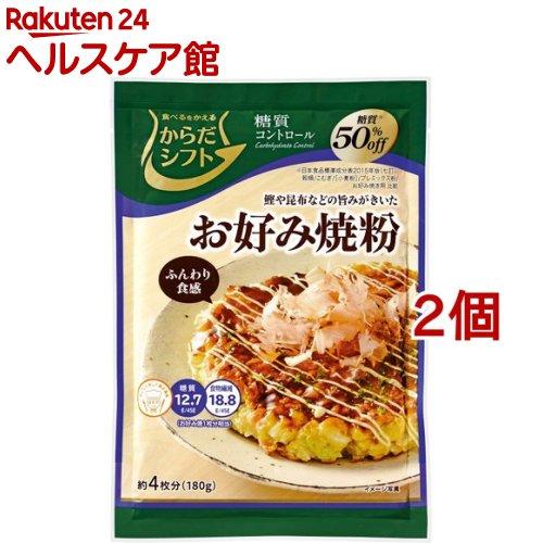 からだシフト お気に入り 糖質コントロール お好み焼粉 more20 2コセット 高品質新品 180g