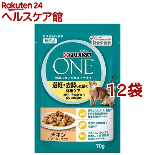 ピュリナワン 日時指定 PURINA ONE キャット パウチ セール特価 12袋セット チキン 去勢した猫の体重ケア 70g 避妊
