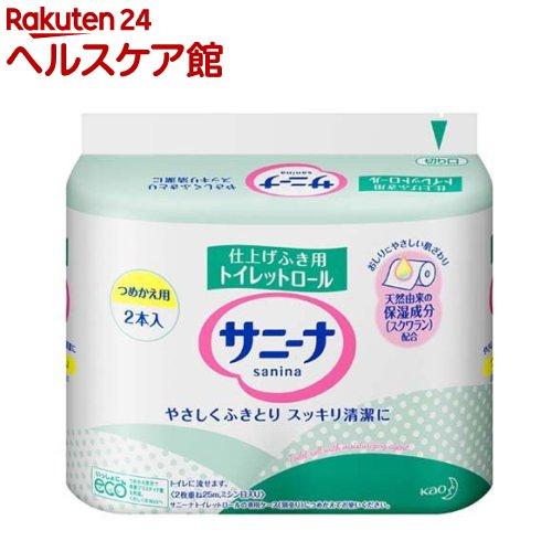トイレットペーパー サニーナ トイレットロール 最安値挑戦 つめかえ用 2本入 25m 2枚重ね お買い得品