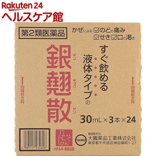 【第2類医薬品】大鵬かぜ内服液 銀翹散(30mL*3本*24コ入)