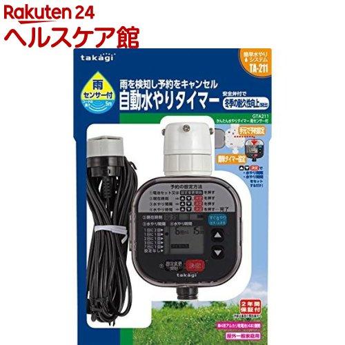 かんたん水やりタイマー 雨センサー付 GTA211(1コ入)【送料無料】