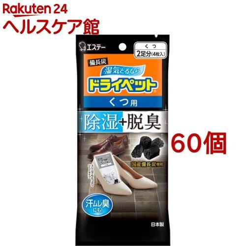 備長炭ドライペット 除湿剤 くつ用 2足分(21g*4枚入*60個セット)【備長炭ドライペット】