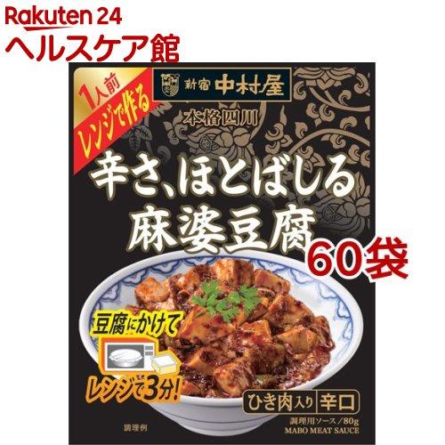 新宿中村屋 本格四川 レンジで作る 辛さ、ほとばしる麻婆豆腐(80g*60袋セット)【新宿中村屋】