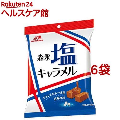森永 塩キャラメル 絶品 袋 92g 当店は最高な サービスを提供します 6コ
