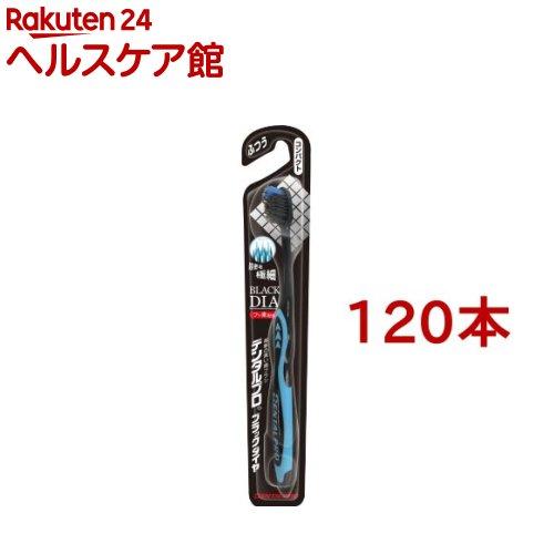 デンタルプロ ブラックダイヤ 超極細毛コンパクト ふつう(120本セット)【デンタルプロ】