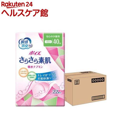 ポイズ さらさら素肌 吸水ナプキン 完全送料無料 ポイズライナー 送料無料限定セール中 22枚入 安心の少量用 12個 40cc