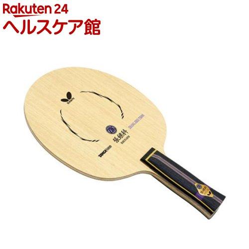 バタフライ 張継科 T5000 アナトミック 36572(1本入)【バタフライ】【送料無料】