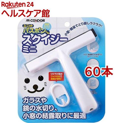 ユニット バスボンくん スクイジー ミニ(60本セット)【バスボン】