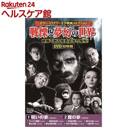 <title>ホラー 売れ筋 ミステリー文学映画コレクション 戦慄と夢幻の世界 10枚組</title>