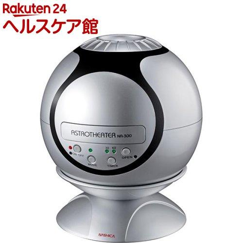 ナシカ アストロシアター NA-300 シルバー(1セット)【ナシカ(NASHIKA)】【送料無料】