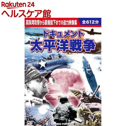 超特価SALE開催 ドキュメント 新発売 太平洋戦争 10枚組