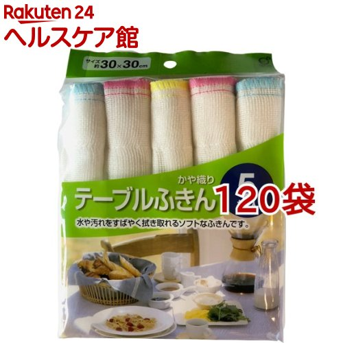 テーブルふきん かや織り(5枚入*120袋セット)