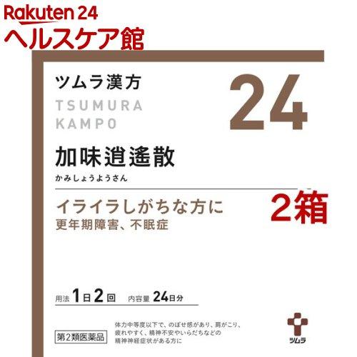 【第2類医薬品】ツムラ漢方 加味逍遙散エキス顆粒(48包*2コセット)【ツムラ漢方】