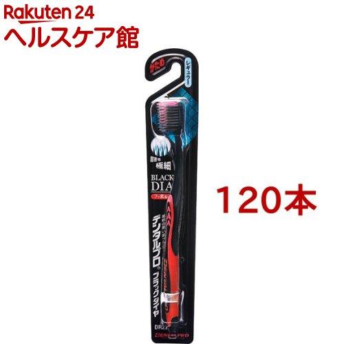 デンタルプロ ブラックダイヤ 超極細毛レギュラー かため(120本セット)【デンタルプロ】