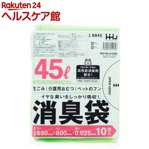 消臭袋 サニタリー用 ケース販売 グリーン45L AS45(10枚*40パック)